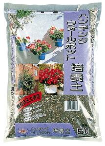 ハンギング・ウォールポット培養土 約5L[g2]【クーポン配布店舗】