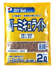 DIYバーミキュライト約2L