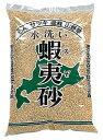 蝦夷砂 小粒 約17L(緑)[g9]【クーポン配布店舗】
