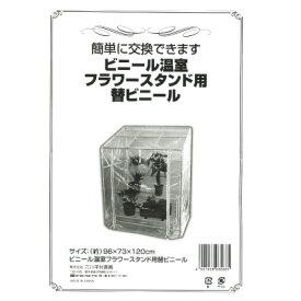 替えカバー 「ビニール温室 フラワースタンド用」 HS017-C[g1]【クーポン配布店舗】