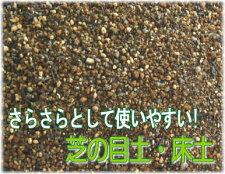 芝の目土・床土