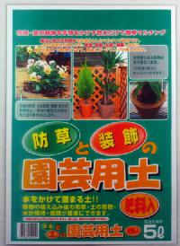 防草と装飾の園芸用土約5L