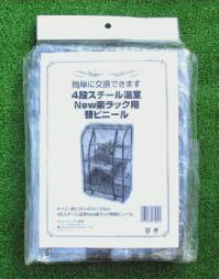 替えカバービニール温室楽ラック・グリーンシェルフ3段用HS040-C