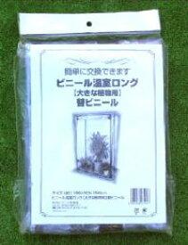 替えカバー 「ビニール温室 ロング大きな植物用」 HS008-C[g1]【クーポン配布店舗】