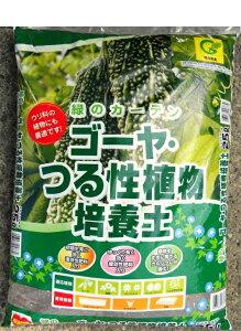 緑のカーテンゴーヤ・つる性植物培養土 約25L[g13.5]【クーポン配布店舗】