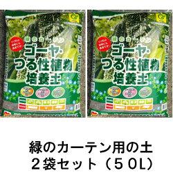 緑のカーテンゴーヤ・つる性植物培養土約25L×2袋セット