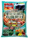 家庭菜園の有機肥料 10kg[g10]【クーポン配布店舗】