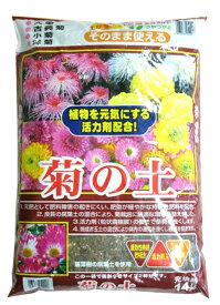 菊の土 約14L[g8]【クーポン配布店舗】
