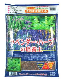 ラベンダー・ハーブの培養土 約10L[g6.5]【クーポン配布店舗】