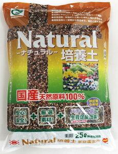 【送料無料】国産天然原料100%!Natural -ナチュラル-培養土 約25L(園芸培養土)[g15]【クーポン配布店舗】
