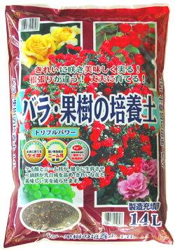 新バラ・果樹の培養土約14L