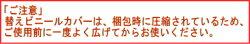 替えカバー「グリーンシェルフ3段・ビニール温室楽ラック用」HS040-C[g0.5]