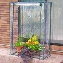 【送料無料】ビニール温室 ロング大きな植物用HS008[g3]【クーポン配布店舗】【ポイント10倍 12月末日まで】
