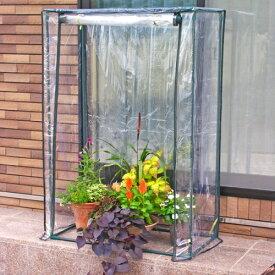 【送料無料】ビニール温室 ロング大きな植物用HS008[g3]【クーポン配布店舗】