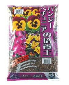 パンジー・ペチュニアの培養土 約5L[g3]【クーポン配布店舗】