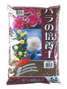 バラの培養土 約5L[g2.5]【クーポン配布店舗】