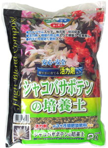 SCGシャコバサボテンの培養土 約2L[g0.5]【クーポン配布店舗】