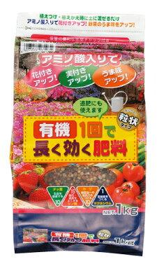 『有機1回で長く効く肥料1kg』
