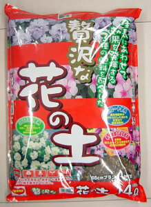 贅沢な花の土 約14L[g7]【クーポン配布店舗】
