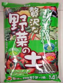 贅沢な野菜の土 約14L[g7]【クーポン配布店舗】