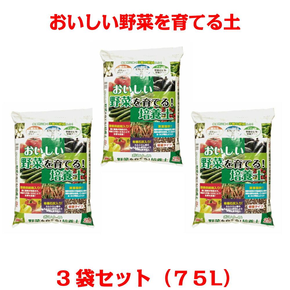 【送料無料】おいしい!野菜を育てる培養土 25L×3袋セット[g27]【クーポン配布店舗】【ポイント10倍 5月末日まで】