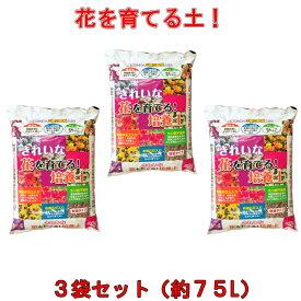 【送料無料】きれいな!花を育てる培養土 25L×3袋セット[g20]【クーポン配布店舗】【ポイント10倍 9月末日まで】
