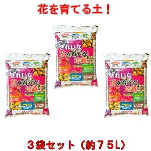 【送料無料】きれいな!花を育てる培養土 25L×3袋セット[g20]【クーポン配布店舗】【ポイント10倍 2月末日まで】