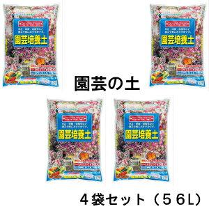 【送料無料】園芸培養土 約14L×4袋セット[g26]【クーポン配布店舗】