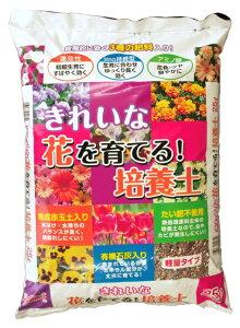 きれいな!花を育てる培養土 25L[g7]【クーポン配布店舗】