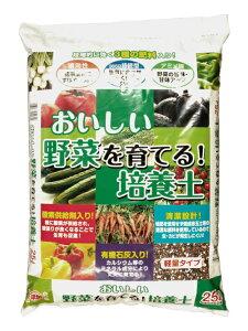 おいしい!野菜を育てる培養土 25L[g9]【クーポン配布店舗】