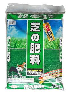 有機質入り!芝の肥料5kg[g5]【クーポン配布店舗】
