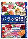 【送料無料】バラの堆肥 約14L【クーポン配布店舗】