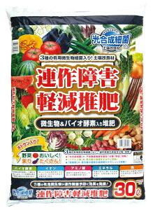 【送料無料】連作障害軽減堆肥 約30L【クーポン配布店舗】