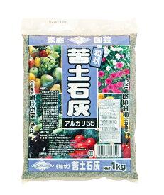 苦土石灰 粒状 1kg[g1]【クーポン配布店舗】