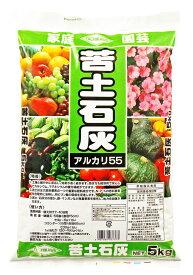 苦土石灰 粉状 5kg[g5]【クーポン配布店舗】