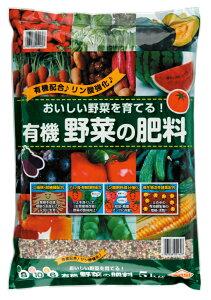 有機野菜の肥料 5kg[g5]【クーポン配布店舗】