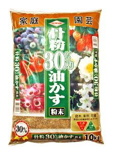 骨粉30%入り油粕 10kg[g10]【クーポン配布店舗】