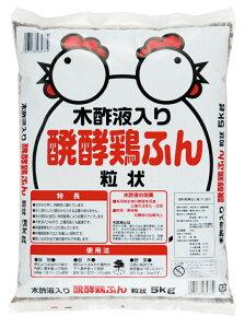 木酢液入り醗酵鶏糞 5kg [g5]【クーポン配布店舗】