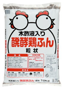 木酢液入り醗酵鶏糞 10kg [g10]【クーポン配布店舗】