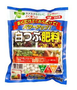 白つぶ肥料 500g[g2]【クーポン配布店舗】