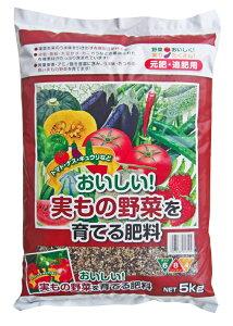 おいしい実もの野菜を育てる肥料 5kg[g5]【クーポン配布店舗】