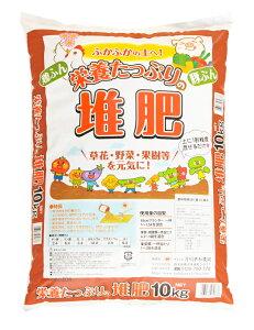 栄養たっぷりの堆肥 10kg【クーポン配布店舗】