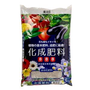 化成肥料 3kg[g3]【クーポン配布店舗】