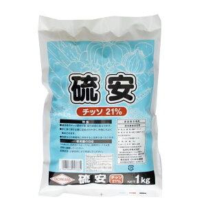 硫安 1kg[g1]【クーポン配布店舗】