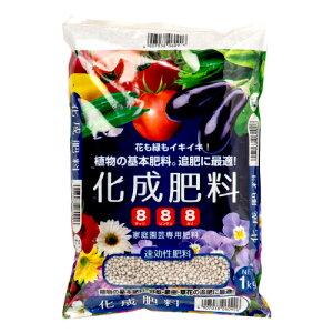 化成肥料 1kg[g1]【クーポン配布店舗】