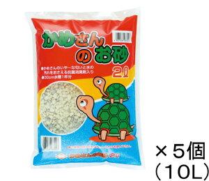 【送料無料】かめさんのお砂 2L×5個セット[g10]【クーポン配布店舗】