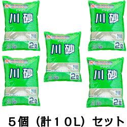 DIY川砂(小粒)約2L