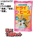 【送料無料】ドライな猫砂 ドライピース 5L ×「12袋セット」【クーポン配布店舗】