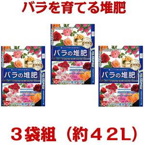 【送料無料】バラの堆肥 約14L×3袋セット(約42L)【クーポン配布店舗】