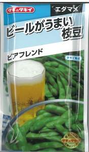 【種】ビールがうまい枝豆 ビアフレンド(S-39)【クーポン配布店舗】